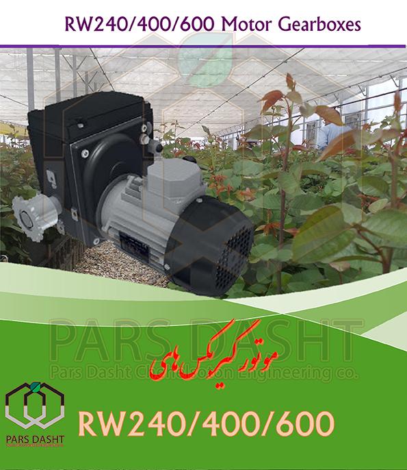 موتور گیربکس گلخانه